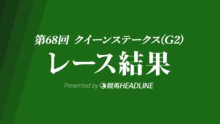 【クイーンS結果2020】レッドアネモス重賞初勝利!