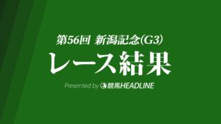 【新潟記念結果2020】ブラヴァス重賞初勝利!