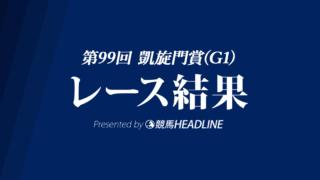 【凱旋門賞結果2020】ソットサスが優勝!昨年3着の雪辱果たす