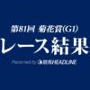 【菊花賞結果2020】コントレイル無敗の三冠達成!