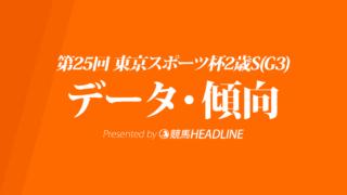 東京スポーツ杯2歳ステークス(2020)の予想オッズと過去データから傾向を分析!