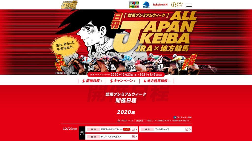 ALL JAPAN KEIBA 競馬プレミアムウィーク特設サイト