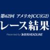 【AJCC結果2021】アリストテレス重賞初勝利!