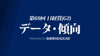 日経賞(2021)出走予定馬の予想オッズと過去10年のデータから傾向を分析!