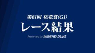 【桜花賞結果2021】ソダシ優勝!