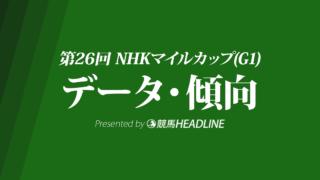 NHKマイルカップ(2021)出走予定馬の予想オッズと過去10年のデータから傾向を分析!