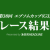 【エプソムC結果2021】ザダル重賞初勝利!
