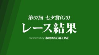【七夕賞結果2021】トーラスジェミニ重賞初制覇!