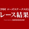 【ローズS結果2021】アンドヴァラナウト重賞初勝利!