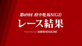 【府中牝馬S結果2021】シャドウディーヴァが差し切り悲願の重賞初制覇!