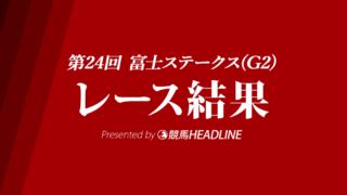 【富士S結果2021】ソングラインが重賞初勝利!