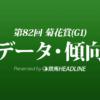 JRA菊花賞(2021)出走予定馬の予想オッズと過去10年のデータから傾向を分析!
