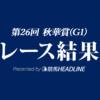 【秋華賞結果2021】アカイトリノムスメがG1初勝利!母子制覇達成