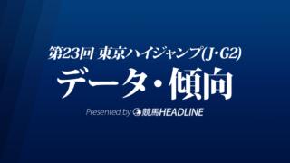 JRA東京ハイジャンプ(2021)出走予定馬の予想オッズと過去10年のデータから傾向を分析!
