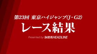 【東京ハイジャンプ結果2021】ラヴアンドポップが勝利!昨年の東京ジャンプSに続いて重賞連勝